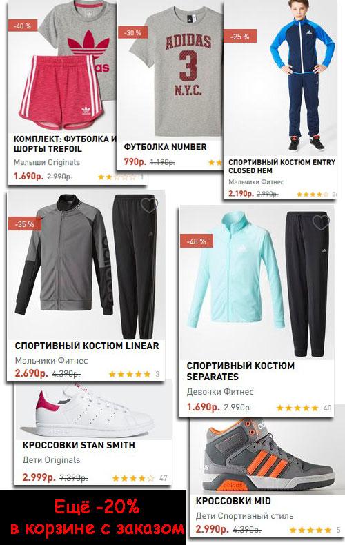 Промокод adidas. Cкидка 20% на всё для детей в разделе Outlet! Бесплатная доставка