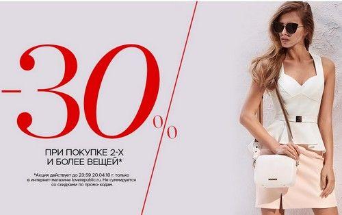 Промокод LOVE REPUBLIC. -30% при покупке 2-х и более вещей!