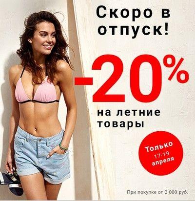 Промокод OSTIN. Скидка 10% и 15% на весь заказ. -20% на летние товары (до 09.04.2018)