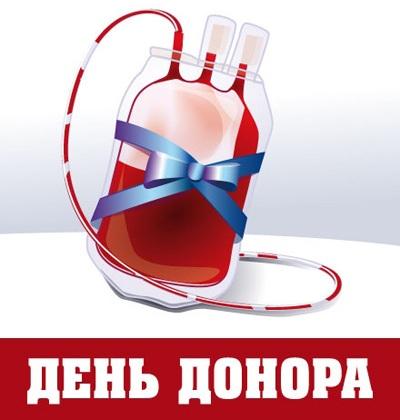 Поздравления с Днем донора крови