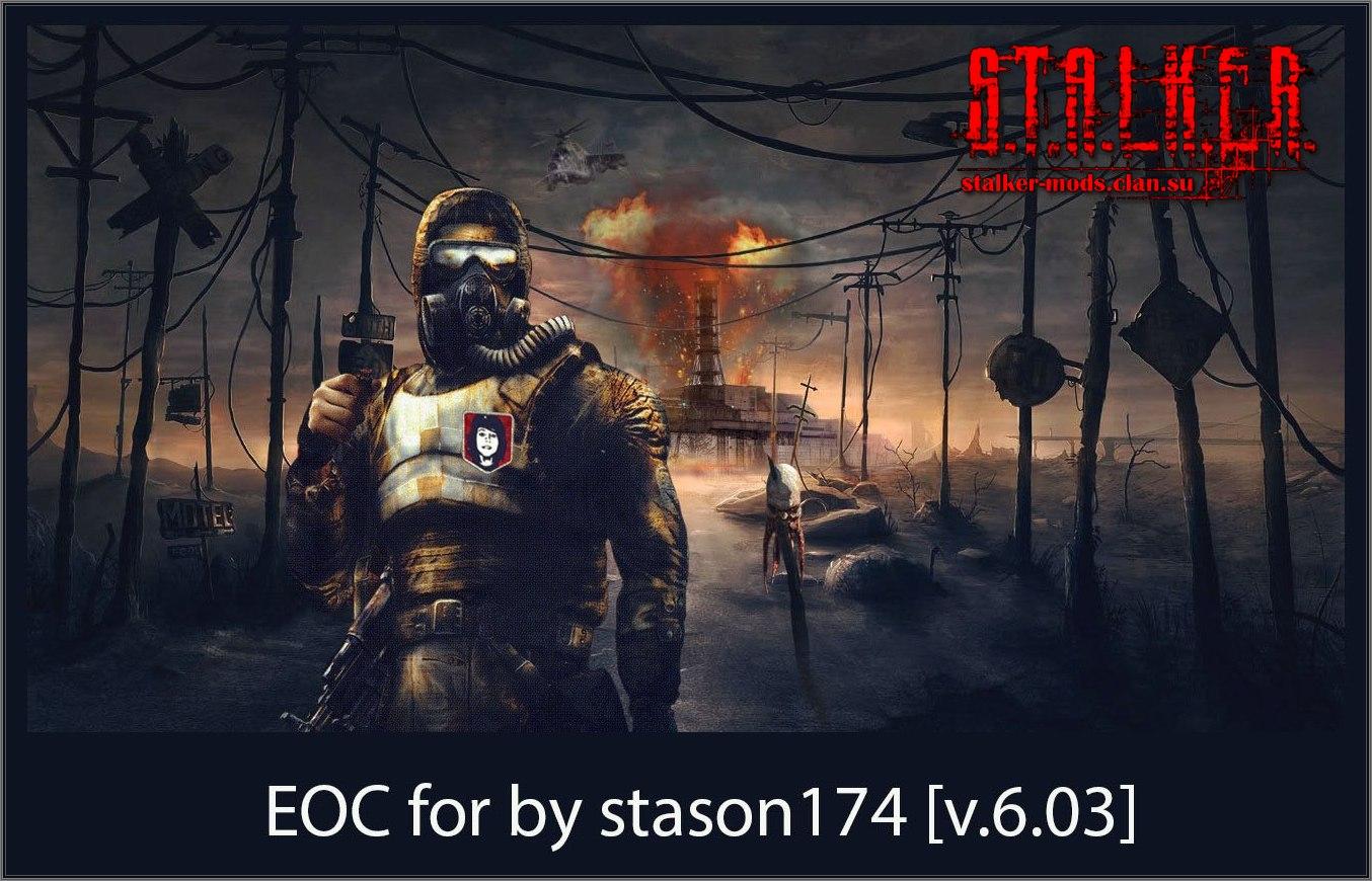 Война группировок + Stason174 v.6.03 (Torrent)