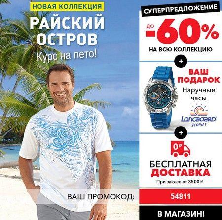Промокод ATLAS FOR MEN. Спортивные часы в подарок + Бесплатная доставка