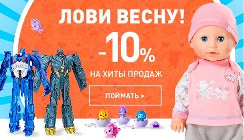 Новый промокод Той.ру. Дополнительная скидка 10% на хиты продаж