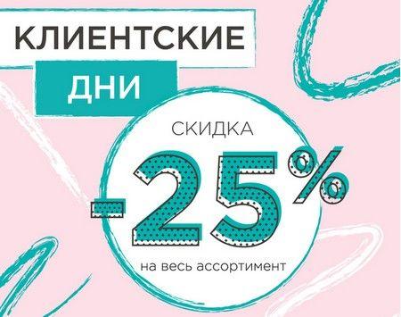 Промокод Alba. Скидка 25% на весь ассортимент + -5% экстра при оплате онлайн