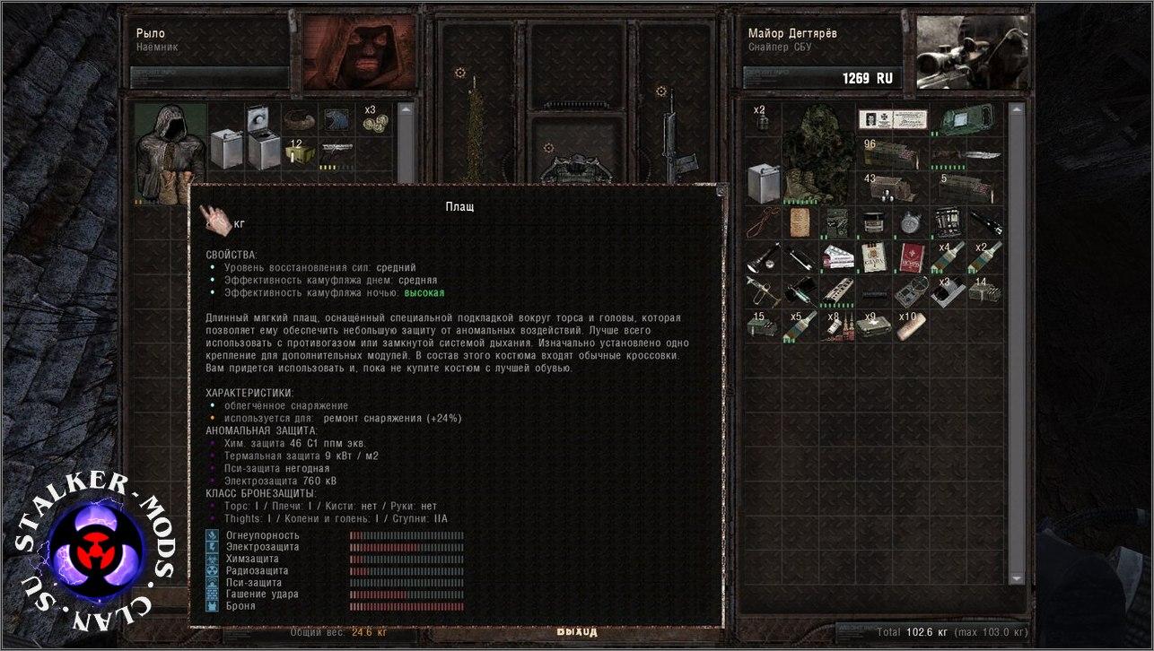 Снятие брони с трупов - Misery 2.2