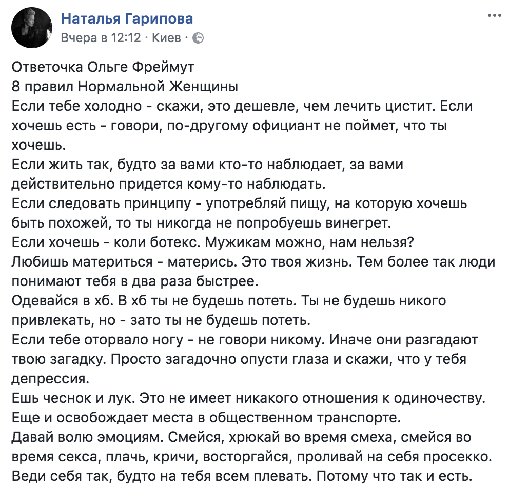 Украинская ведущая дала советы, как быть леди. Ее подняли на смех в Сети | Изображение 1