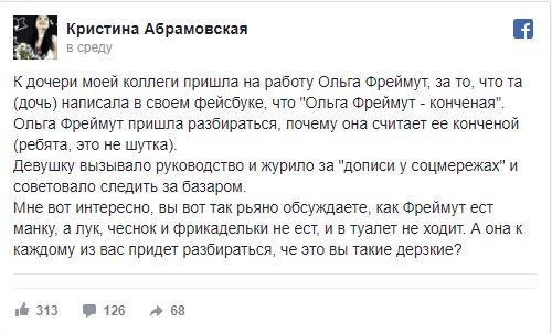 Украинская ведущая дала советы, как быть леди. Ее подняли на смех в Сети | Изображение 2