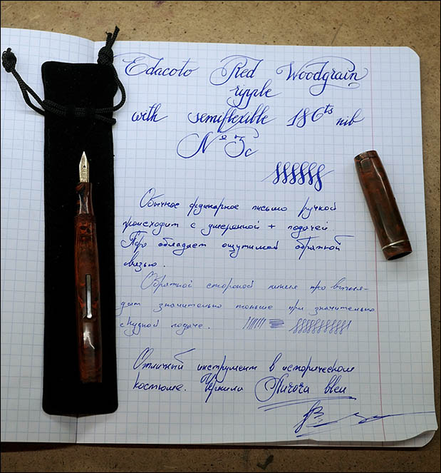 Edacoto in Woodgrain Red Ripple. Lenskiy.org
