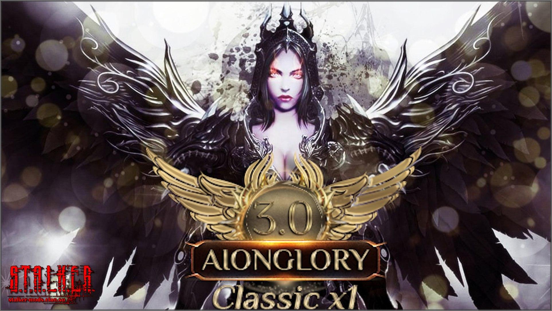 Aion Glory 3.0 Возвращение Легенды.
