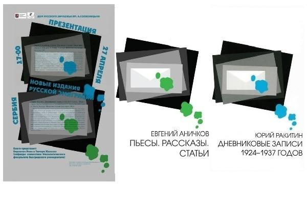 Русская эмиграция в Сербии, Сербия, история, Белградский университет