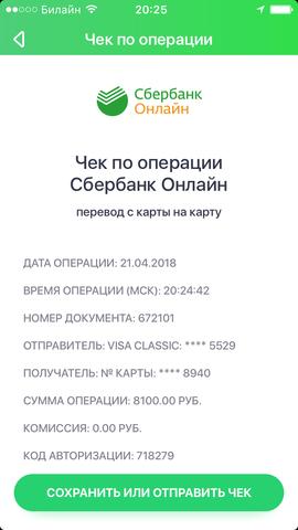 РАСХОДЫ/ЧЕКИ  - Страница 2 21459527_m