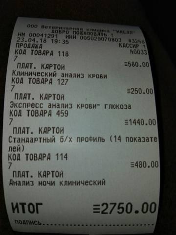 РАСХОДЫ/ЧЕКИ  - Страница 2 21484534_m