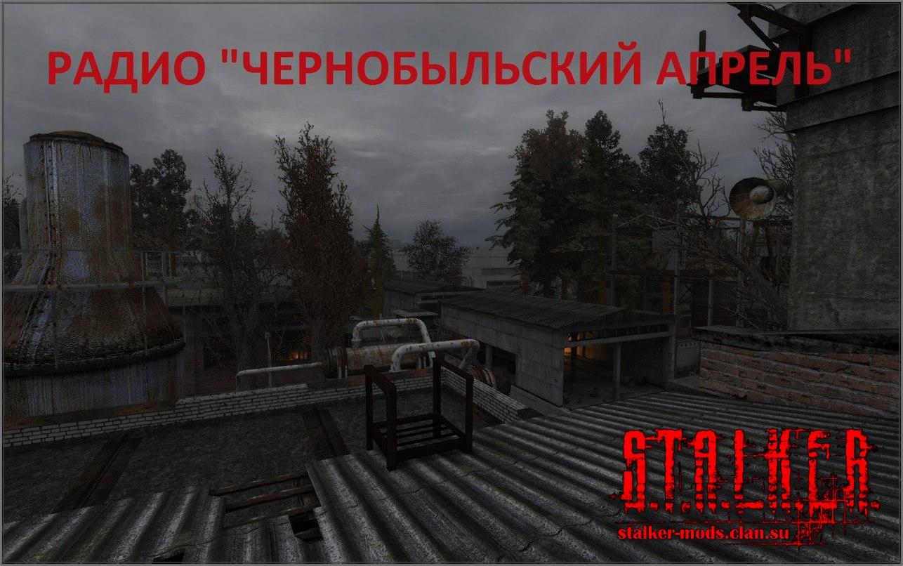 Чернобыльский Апрель