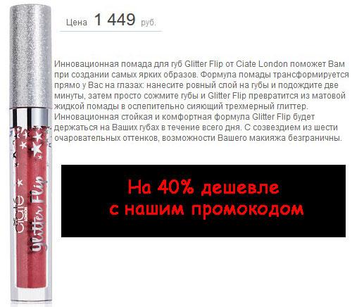 Промокод Лэтуаль. -40% на губную помаду «GLITTER FLIP»