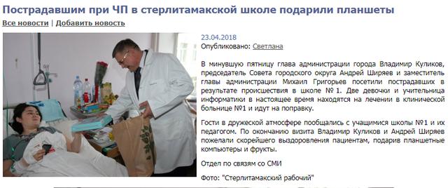 http://images.vfl.ru/ii/1524568926/272edbc2/21491997_m.png