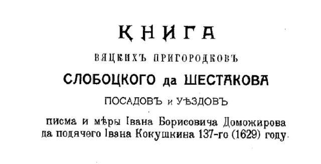 Кунгур и Ермак - Страница 3 21494168_m