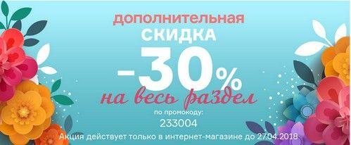 Промокод Башмаг.  Дополнительная скидка -30% на обувь из специального раздела!