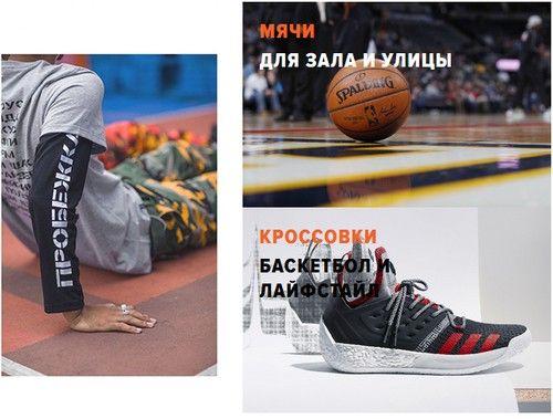Промокод StreetBall (basketshop.ru). Скидка 10% на весь заказ
