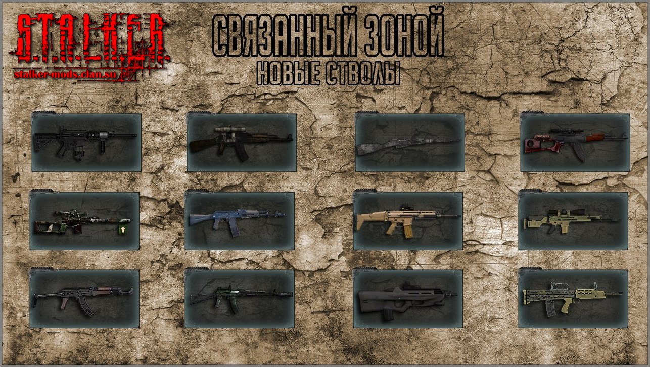 Rechal Weapon Pack