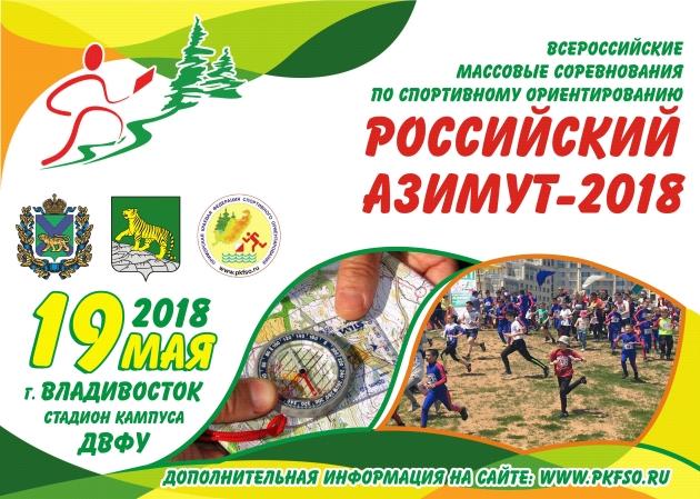 РОССИЙСКИЙ АЗИМУТ - 2018