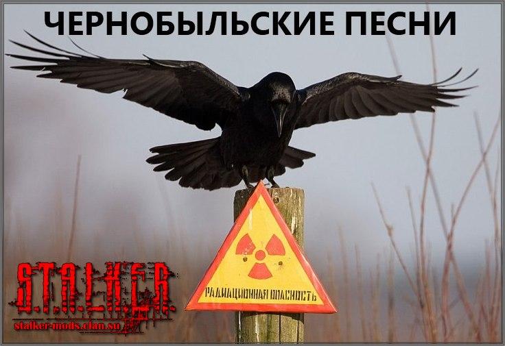 Чернобыльские песни