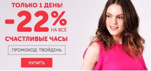 Промокод ТВОЕ. Скидка 22% на весь заказ