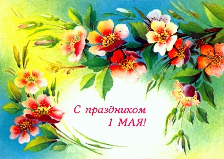 Поздравления на 1 Мая. Поздравления с праздником Труда. Поздравления с Днем Весны и Труда