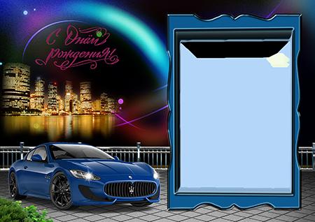 Фоторамка на День рождения мужчине с синим Maserati на фоне ночного города на набережной