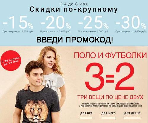 Промокод OSTIN. Скидка 10%, 15%, 20%, 25% и 30% на весь заказ. Поло и футболки 3=2!