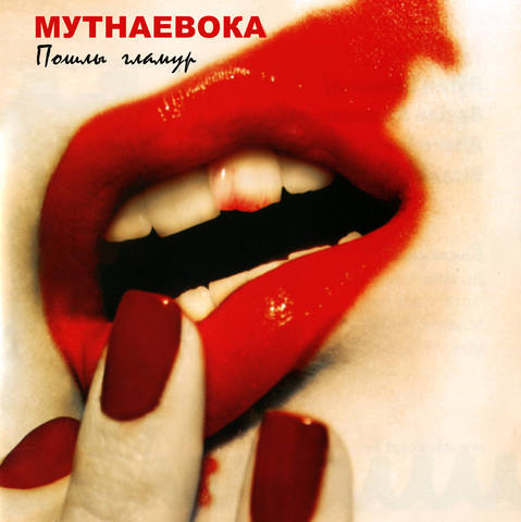 [BLR] (Alternative Rock/Grunge) Мутнаевока - Дискография, (2009-2018), 9 releases, MP3, 128-320 kbps