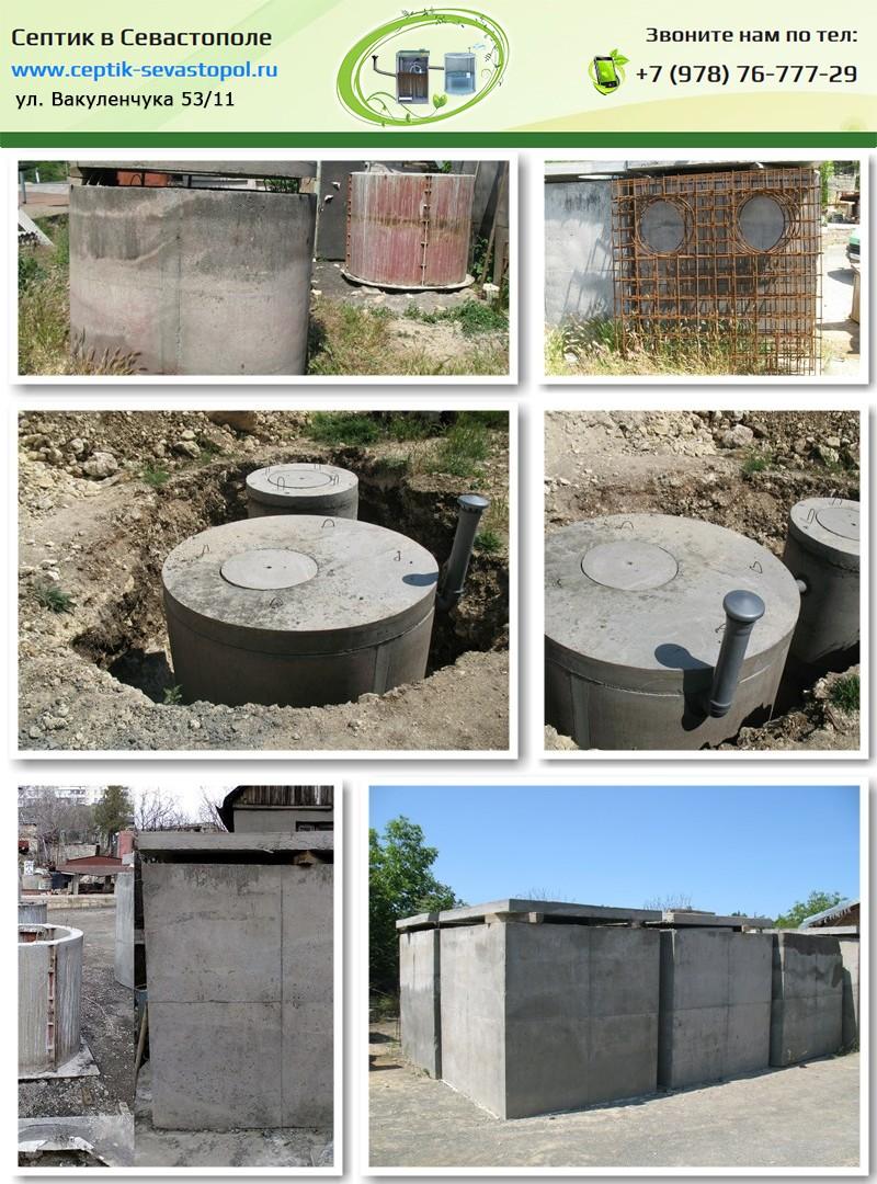 Автономная канализация. Септик Севастополь 21661714