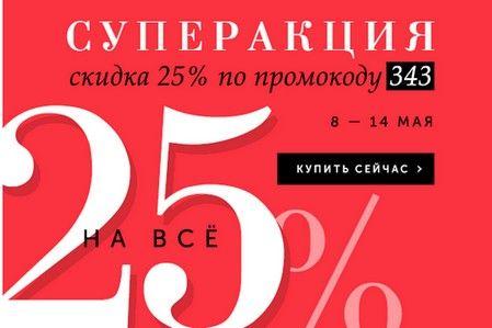 Промокод Домовой. Скидка 25% на весь заказ. -30% на многие категории товаров!