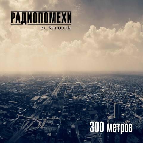 (Indie Rock) Радиопомехи - Дискография (2007-2017), 9 releases, MP3, 128-320 kbps