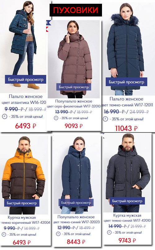 Промокод FiNN FLARE. Скидка 5% при оплате онлайн. Дополнительно 35% на пуховики, куртки и пальто! Скидки на Максимум до – 83%!