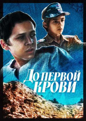 До первой крови (Владимир Фокин) [1989, драма, детский, приключения, DVDRip, AVC]