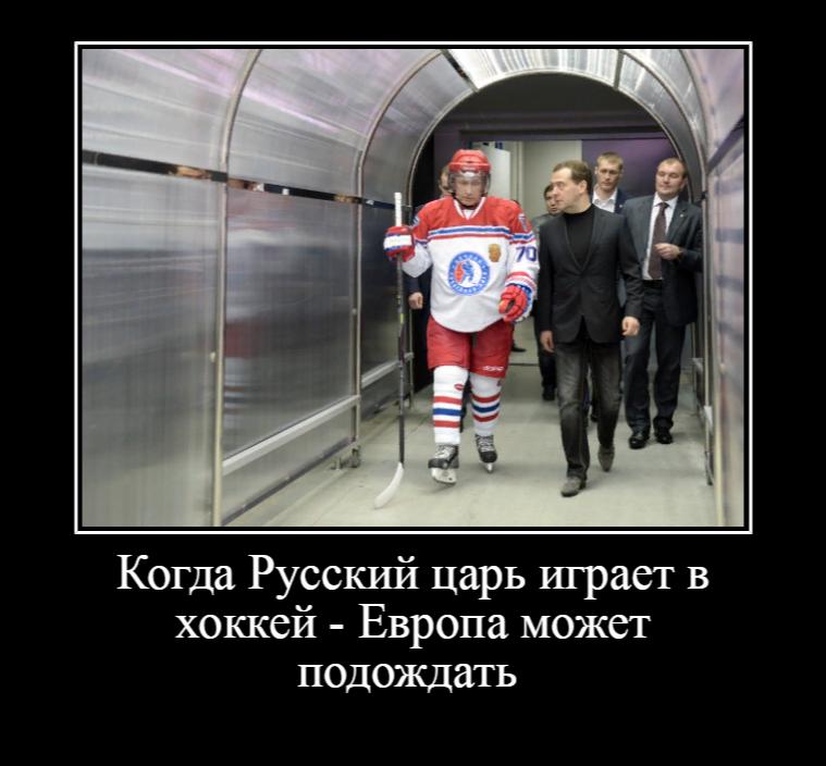 Царь идёт играть в хоккей