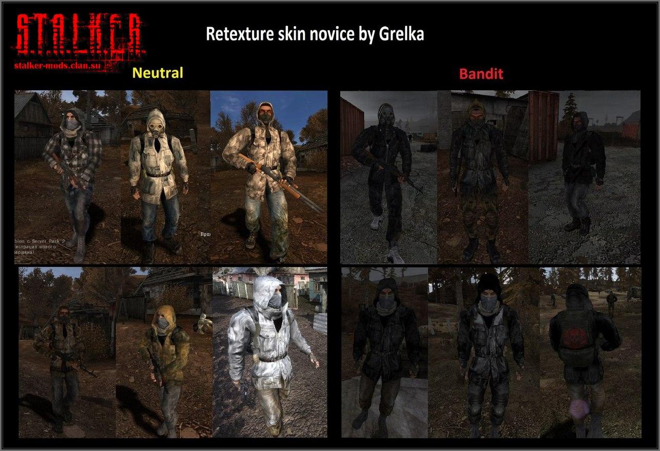 Ретекстур новичков by Grelka v.2.1