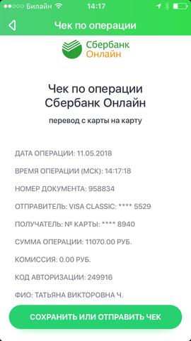 РАСХОДЫ/ЧЕКИ  - Страница 2 21700540_m