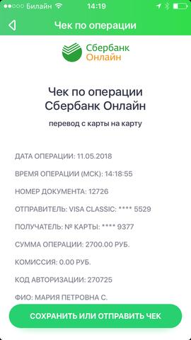 РАСХОДЫ/ЧЕКИ  - Страница 2 21700552_m
