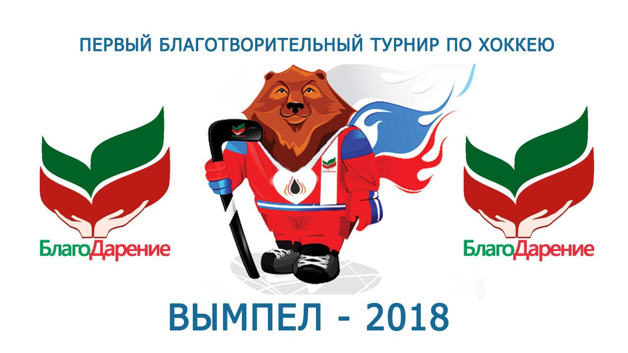 «Татнефть Арена» примет благотворительный турнир по хоккею