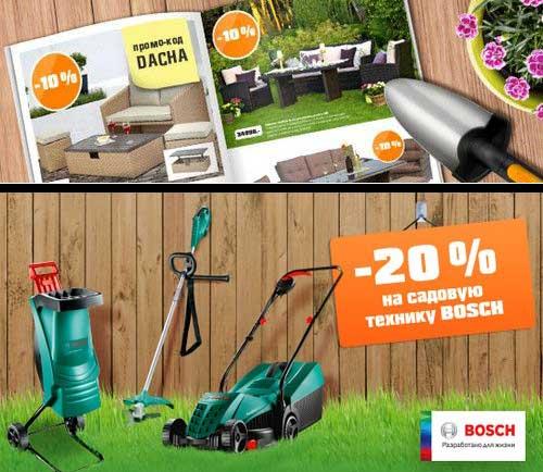 Промокод OBI. Скидка 10% на товары для сада и -20% на садовую технику BOSCH