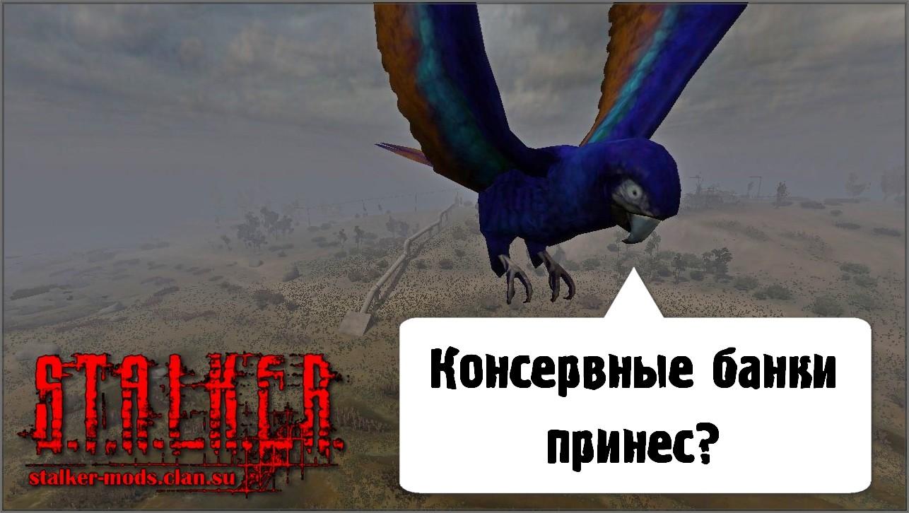 модель попугая для игры сталкер