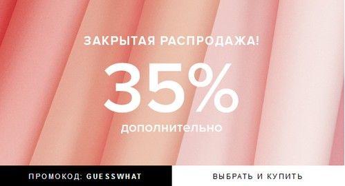 Новые промокоды Lamoda. Закрытая распродажа с дополнительной скидкой 35%