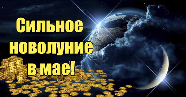 Финансовое Новолуние в Тельце  15 мая 2018 года. 21735971_m