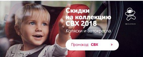 Промокод Esky.ru. Скидка на коляски и автокресла CBX коллекция 2018