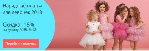 Промокод Mimikid. Скидка 10% и 500 рублей на весь заказ! -15% на нарядные платья для девочек и костюмы для мальчиков