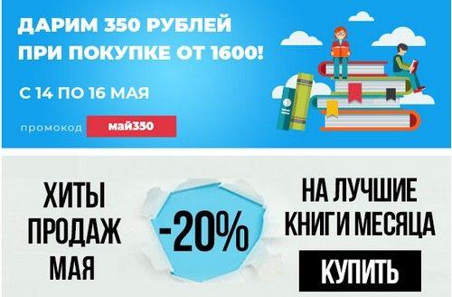 Промокод book24. Скидка 350 руб. на весь заказ