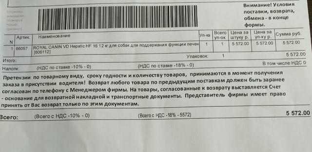 РАСХОДЫ/ЧЕКИ  - Страница 2 21749099_m