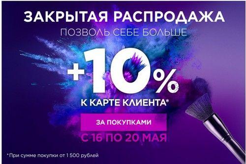 Эксклюзив!!! Промокод Лэтуаль на скидку 10%