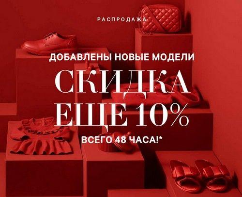 Промокод H&M. Дополнительная скидка 10% на всё + бесплатная доставка (только до 16.05.2018)